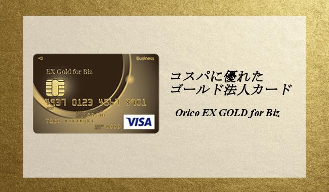 オリコ EX GOLD,法人カード