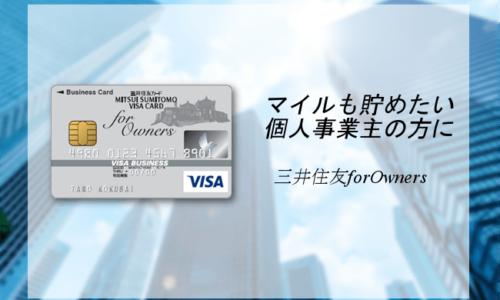 三井住友ビジネスカードforOwners,法人カード,マイル